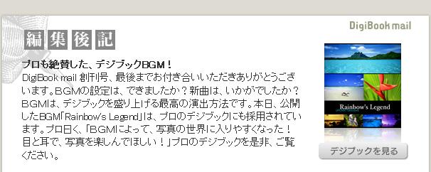 ■編集後記■ プロも絶賛するデジブック!デジブックはプロフォトグラファーの写真をパッケージするためにも使われています。