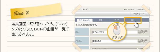 ステップ2:次に編集画面のタブをBGMに切り替えます