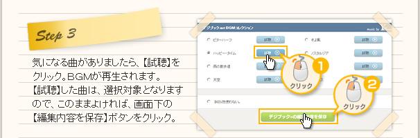 ステップ3:最後にお好みのBGMにチェックを入れて「デジブックの編集内容を保存」ボタンをクリック