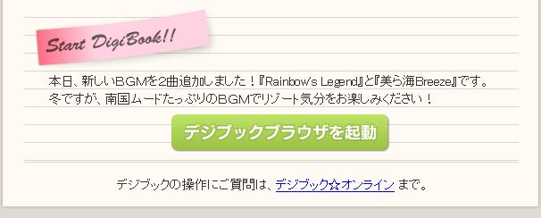 ここがポイント!BGMの選択画面ではBGMの試聴が可能です。この機能を使ってお好みのBGMを見つけてください!