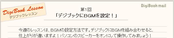 ■デジブックレッスン■第1回「デジブックにBGMを設定しよう!」