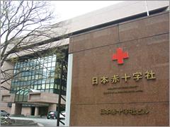 東京港区の日本赤十字本社